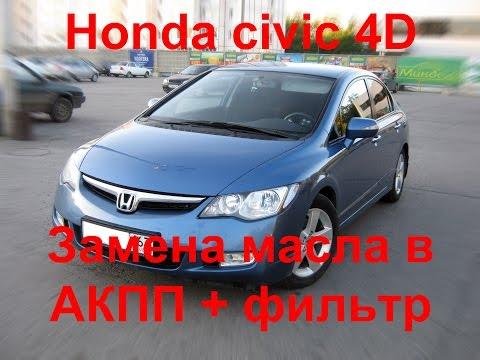 Honda Civic 4d как поменять масло в АКПП