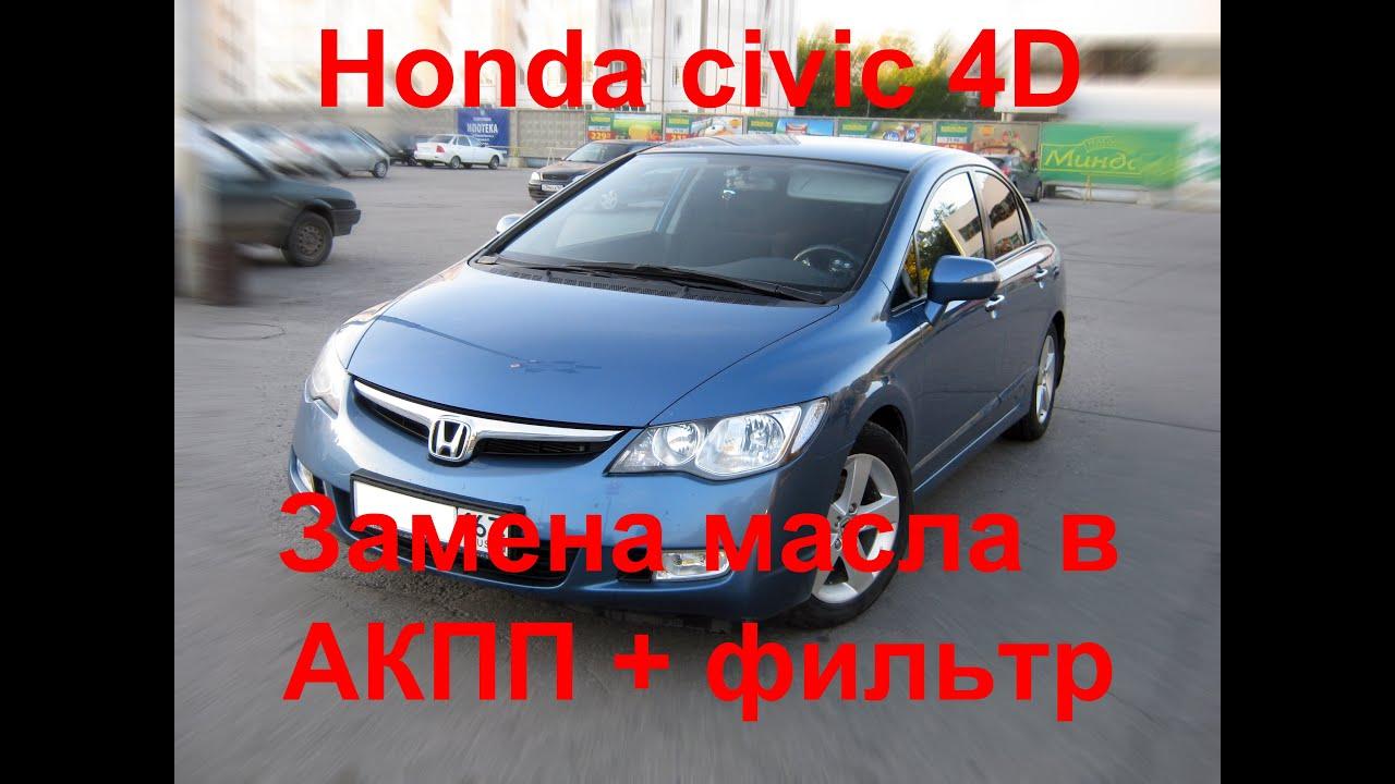 honda civic 4d замена масла в акпп