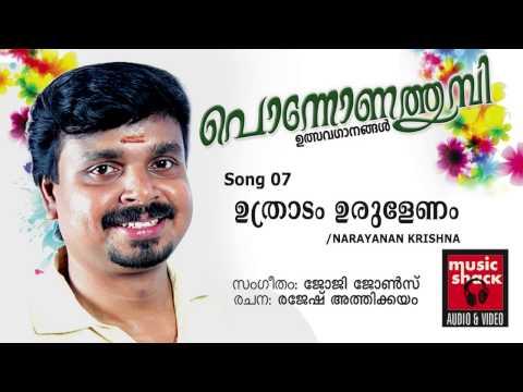 Uthradam Urulenam - Ponnonathumbi - Festival Song - Narayan Krishna