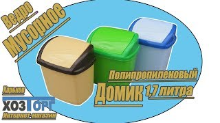 Обзор ведро для мусора пластиковое «Домик» 1,7 литра