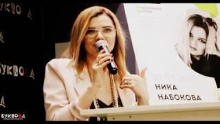 Ника Набокова. Буквоед. март 2018