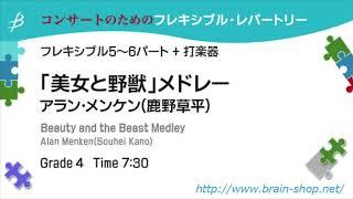 「美女と野獣」メドレー/アラン・メンケン(鹿野草平)