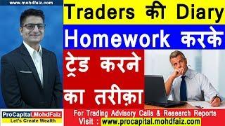 Traders की Diary Homework करके ट्रेड करने का तरीक़ा | Latest Share Market Tips