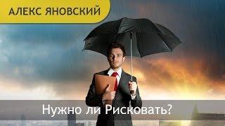 видео Предпринимательские риски