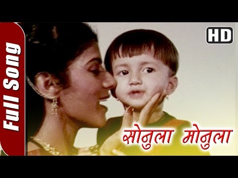 Sonula Monula (HD) | Gaon Ek Numbri Songs | Superhit Marathi Song | Ramraj Kupekar |Dhanashri Ambore