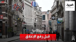 قبل يومين من رفع الإغلاق بشكل كامل .. وزير الصحة البريطاني يصاب بكورونا