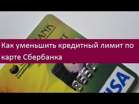 Как уменьшить кредитный лимит по карте сбербанка онлайн