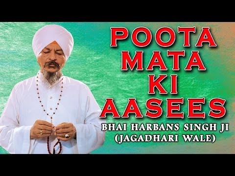 Bhai Harbans Singh Ji - Poota Mata Ki Aasees