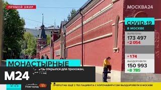 Покровский монастырь открылся для прихожан, несмотря на запрет РПЦ - Москва 24