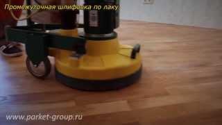 Циклевка паркета в компании Parket-Group(Профессиональная циклевка паркета в Москве Компания «Паркет-Групп» предлагает Вам профессиональные услуг..., 2013-05-24T12:59:02.000Z)