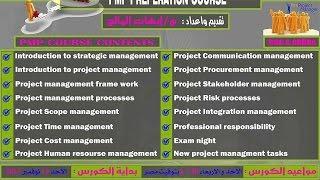 PMP Preperation Course | Aldarayn Academy | Lec 8