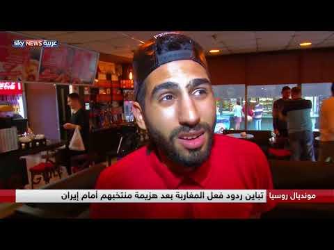 اختلفت ردود فعل الجمهور المغربي بعد هزيمة منتخبهم أمام إيران  - نشر قبل 4 ساعة
