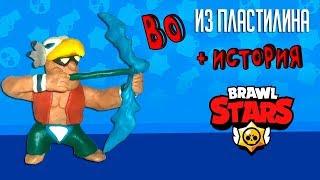 Ліпимо Бо Бравл Старс з пластиліну | Bo Brawl Stars + ІСТОРІЯ