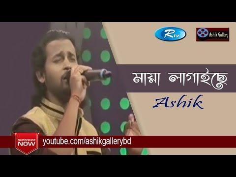Maya Lagaise Piriti Shikhaise I মায়া লাগাইছে I Ashik I Shah Abdul Karim I Bangla Folk Song