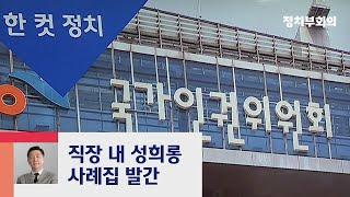 [복국장의 한 컷 정치] 인권위 '직장 내 성희롱 사례집' 발간  / JTBC 정치부회의