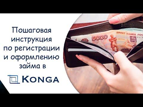 Как оформить займ в КОНГО - регистрация и личный кабинет