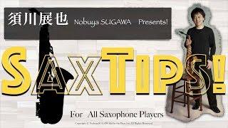 須川展也のSAXTIPS フラジオをマスターしよう「宝島」高音域編