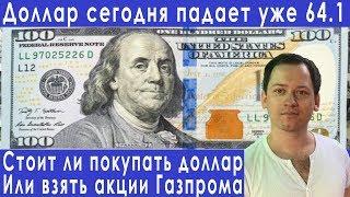 Стоит ли покупать доллары и акции Газпрома прогноз курса доллара евро рубля валюты на июль 2019