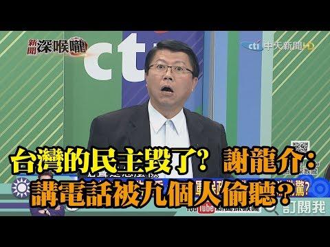 《新聞深喉嚨》精彩片段 台灣的民主毀了 謝龍介講電話被九個人偷聽