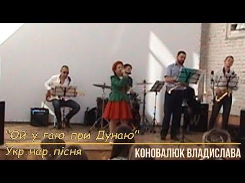 EXPROMT - Ой у гаю при Дунаю солістка - Коновалюк Владислава