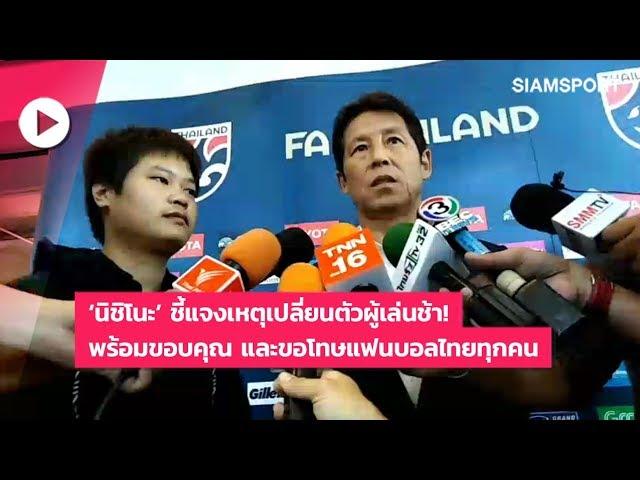 'นิชิโนะ' แจงเหตุเปลี่ยนตัวช้า พร้อมขอโทษ และขอบคุณแฟนบอลไทยที่สนับสนุนมาโดยตลอด