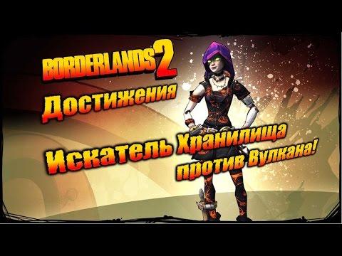 Borderlands 2: Достижения - Искатель Хранилища против Вулкана!