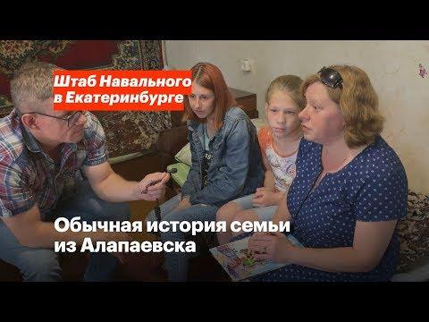 Обычная история семьи из Алапаевска