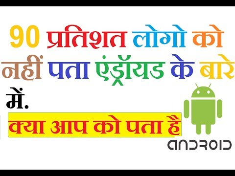 एंड्राइड क्या है | what is android | what is android operating system | Android version history