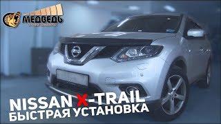 "Nissan X-trail - Быстрая установка СТУДИЯ ""МЕДВЕДЬ"""