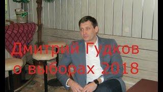 Дм.Гудков Навальный Явлинский. Кто ПОБЕДИТ в 2018г.