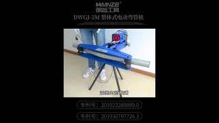 배관 파이프 자동 유공관 밴딩기 압착기 절삭 유압