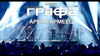 Grafa - Live at Arena Armeec 2017 (Full Concert) HD