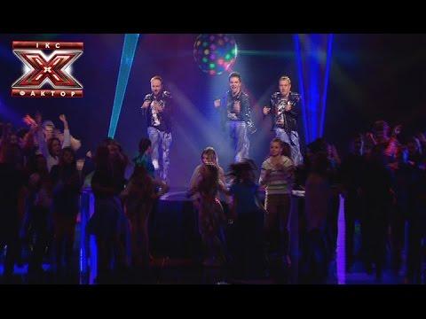 Трио Экстрим - Чао, бамбино - Кармен -  Х-фактор 5 - Шестой прямой эфир - 13.12.2014