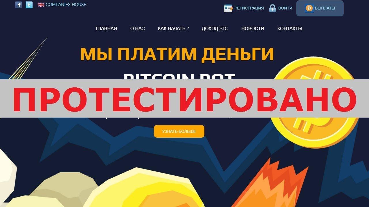 Бот для заработка биткоинов 2019 заработок в сети онлайн игры