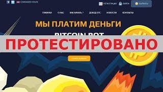 Автоматический сбор биткоинов BITCOIN BOT с bitcoin-zuba.ga даст от 1000 RUB в день? Честный отзыв.