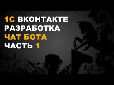 1С ВКонтакте. Разработка чат бота ВКонтакте. Часть 1