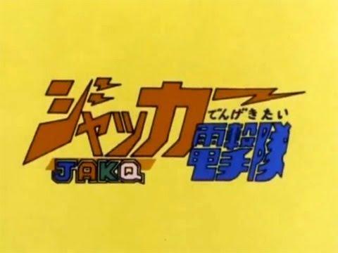Super Sentai Overview: JAKQ - Dengekitai / ジャッカー電撃隊