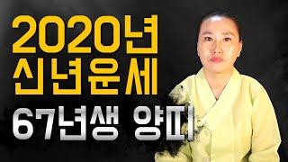 ◆ 양띠 신년운세사주 ◆  2020년 67년생 54세 양띠 신년운세사주