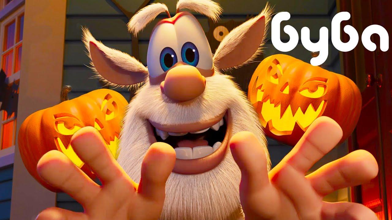 Буба 🎃 Хеллоуин 👻 Страшно веселые приключения 🙃 Смешной Мультфильм 2020 | Мультики