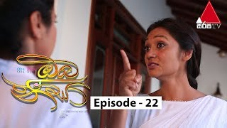 Oba Nisa - Episode 22 | 19th March 2019 Thumbnail