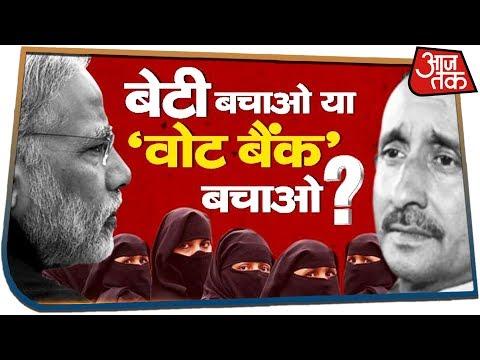 बेटी बचाओ या 'वोट बैंक' बचाओ? | देखिये Dangal Rohit Sardana के साथ