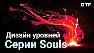 Дизайн уровней Dark Souls, Bloodborne и Sekiro. Искусство левелдизайна FromSoftware
