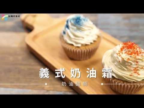 【蛋糕與裝飾】義式奶油霜&奶油甜筒