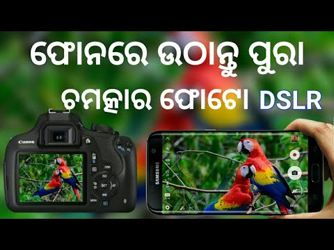 How to take photo like DSLR in your android smartphone  odia