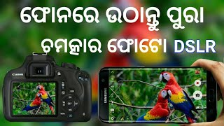 How to take photo like DSLR in your android smartphone||odia