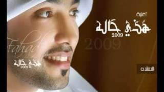 فهد الكبيسي - هذي حاله (النسخة الأصلية) | 2009