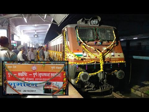 Inauguration Ceremony & Departure From Pune Junction | 22151 Pune - Kazipet Weekly SF Express