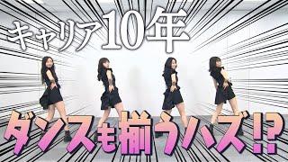 【流TUBE #1】東京女子流YouTube始めます。10年やってたらダンスもピッタリ揃うはず⁉️ □オフィシャルサイト http://tokyogirlsstyle.jp/ □Instagram ...