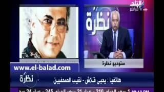 بالفيديو.. «قلاش» ينعى شفيق أحمد علي: أبرع الصحفيين في مجال التحقيقات
