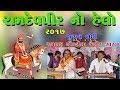રામદાસ ગોંડલિયા ભવ્ય સંતવાણી Ramdash Gondaliya Live Program 2017 || Bhajan Shatvani || Lok Dayro video